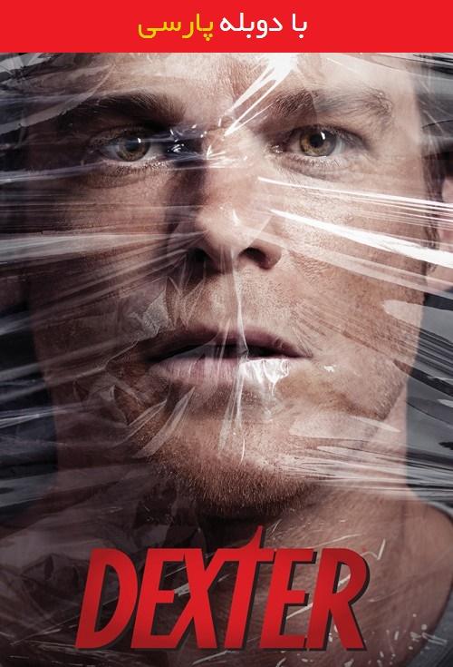 دانلود رایگان سریال دکستر با دوبله فارسی Dexter