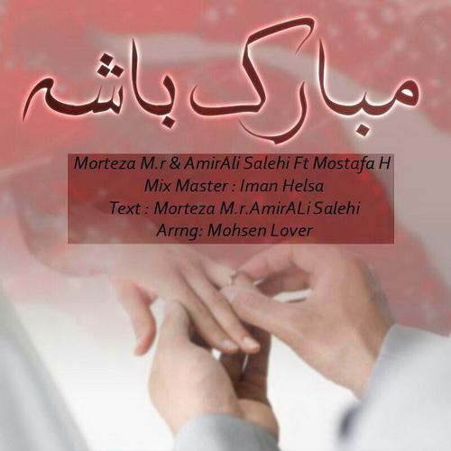 دانلود آهنگ مبارک باشه از Mostafa H