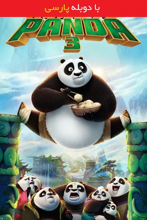 دانلود رایگان دوبله فارسی انیمیشن پاندای کونگ فو کار 3 Kung Fu Panda 3 2016