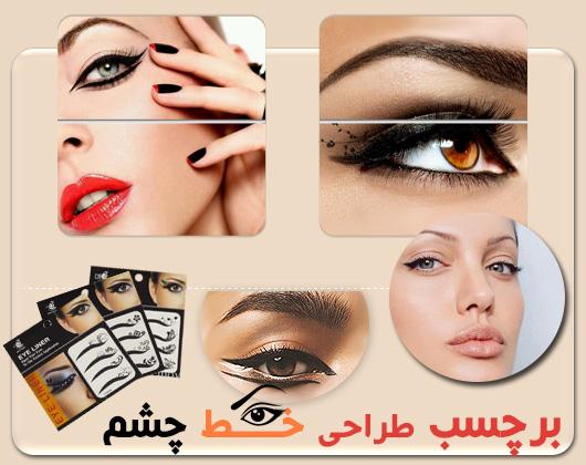 خرید برچسب «طراحي خط چشم»
