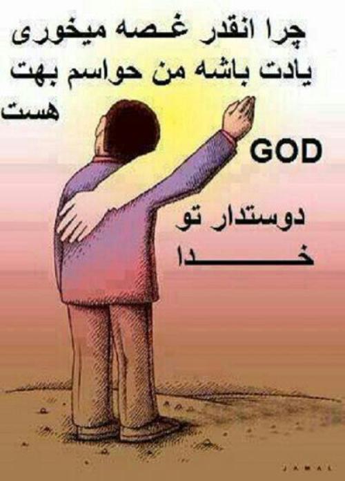 عکس خدا ازت نگذره