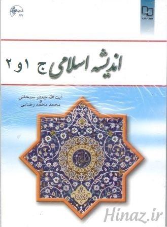 دانلود کتاب اندیشه اسلامی