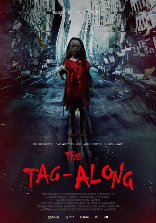 دانلود رایگان فیلم The Tag-Along 2015