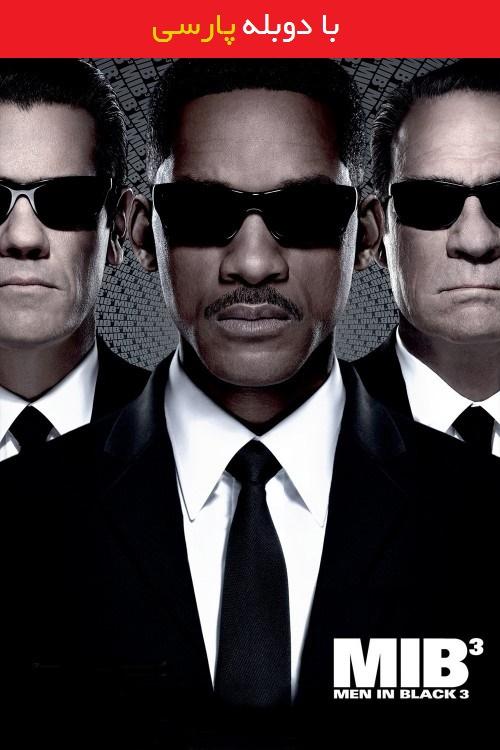 دانلود رایگان دوبله فارسی فیلم مردان سیاه پوش 3 Men in Black III 2012