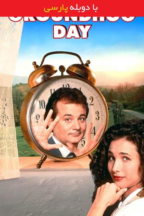 دانلود رایگان دوبله فارسی فیلم روز موش خرما Groundhog Day 1993