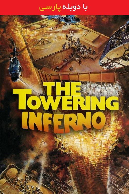 دانلود رایگان دوبله فارسی فیلم آسمانخراش جهنمی The Towering Inferno 1974