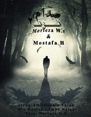 دانلود آهنگ صدام نزن 2 از Mostafa H
