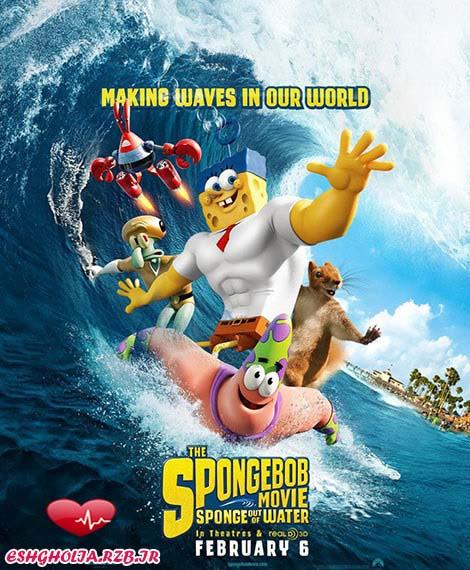 دانلود انیمیشن Sponge Out of Water 2015