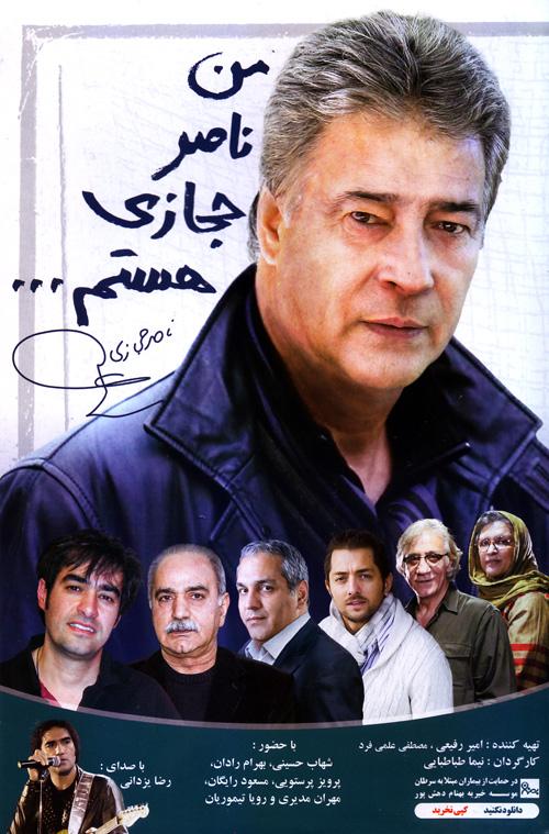 دانلود مستند من ناصر حجازی هستم با کیفیت عالی HD
