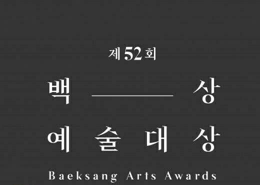 دو روز دیگه یکی از معروف ترین جشنواره های فیلم و سریال کره جنوبی بائکسنگ برگزار می شود