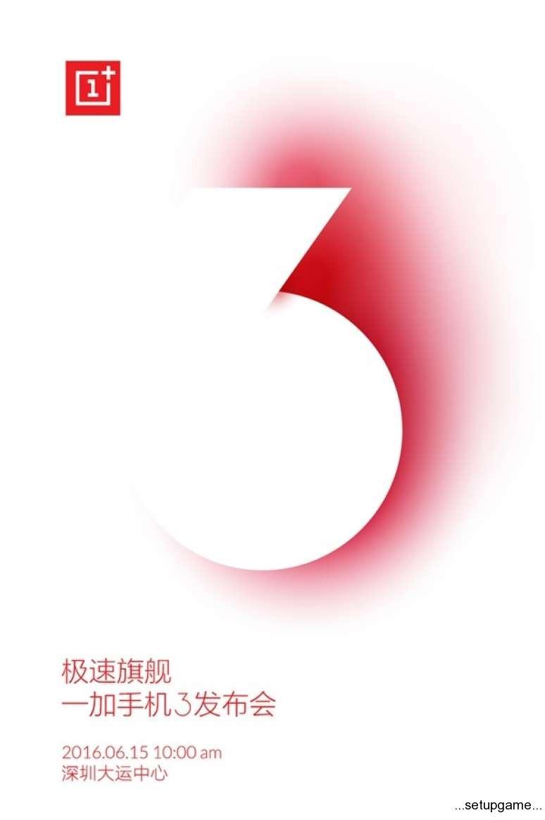 وان پلاس 3 به صورت رسمی در 25 خرداد رونمایی خواهد شد