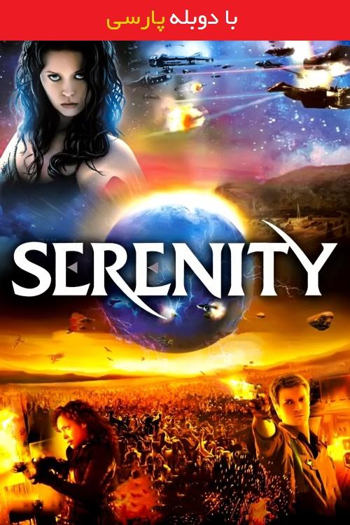 دانلود رایگان دوبله فارسی فیلم سرنیتی Serenity 2005