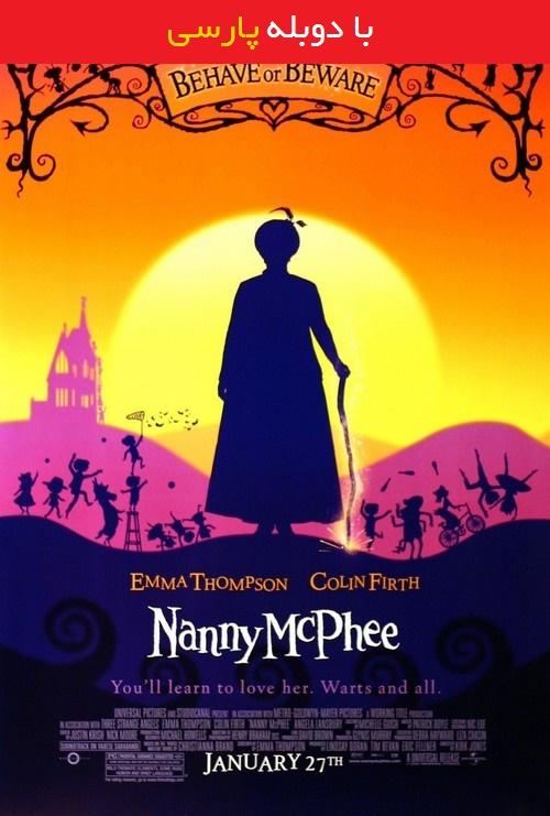 دانلود رایگان دوبله فارسی فیلم دایه مکفی Nanny McPhee 2005
