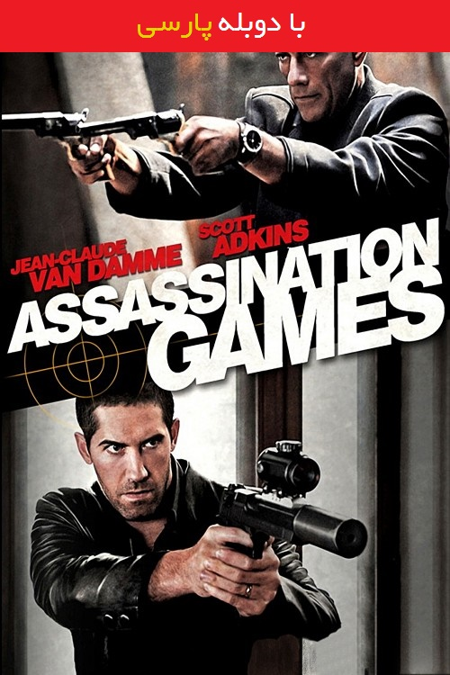 دانلود رایگان دوبله فارسی فیلم بازی مرگ آسا Assassination Games 2011