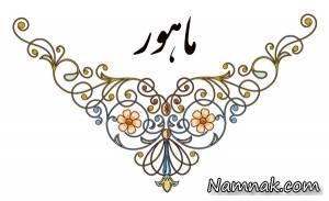 ماهور یکی از دستگاه های معروف موسیقی ایرانی