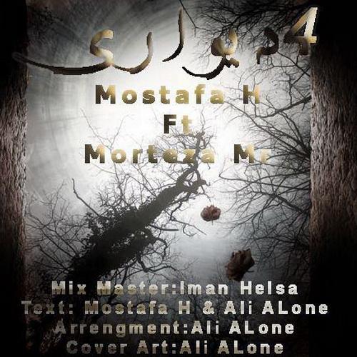 دانلود آهنگ Mostafa H به نام 4 دیواری