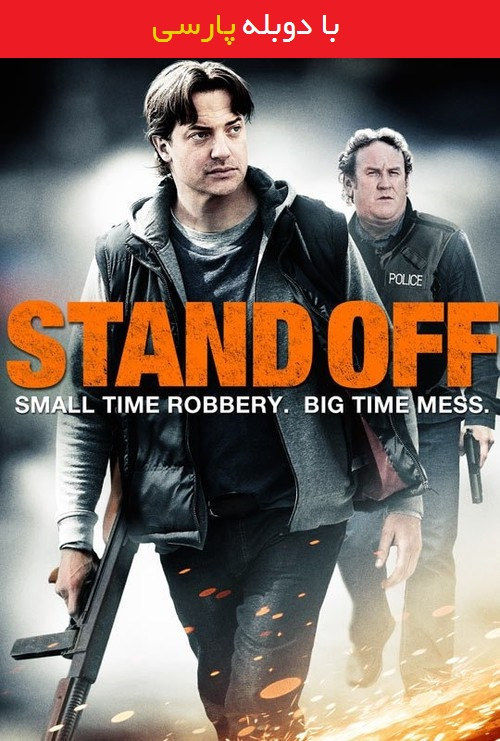 دانلود رایگان دوبله فارسی فیلم باجگیر Stand Off 2011