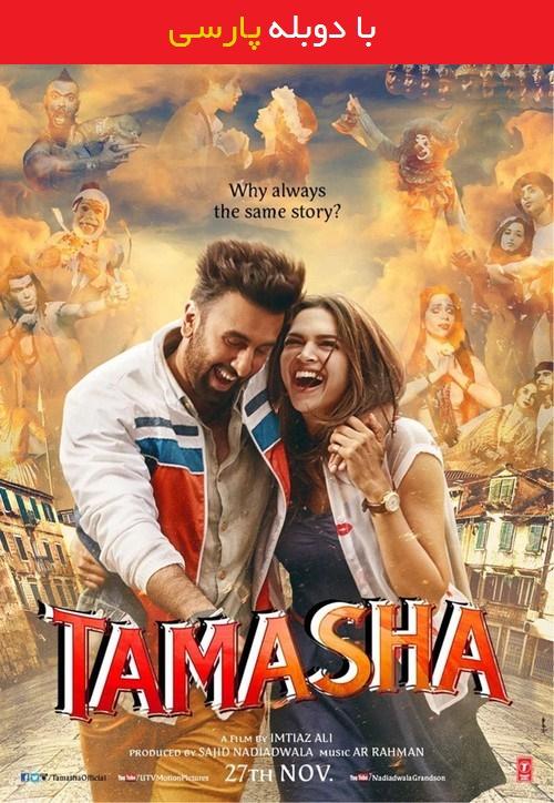 دانلود رایگان دوبله فارسی فیلم تماشا Tamasha 2015