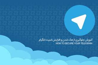 آموزش جلوگیری از هک شدن تلگرام و افزایش امنیت