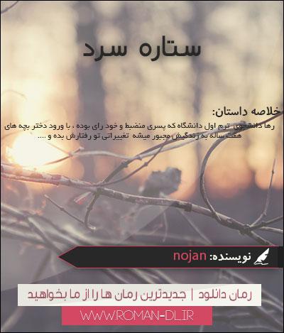 رمان ستاره سرد