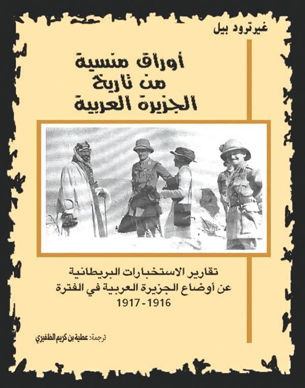 طرد الظفیر اوراق منسیة من تاریخ الجزیره العربیه