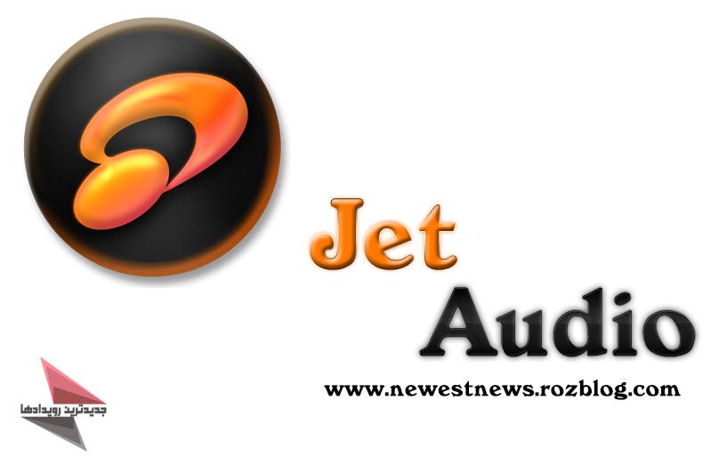 دانلود نرم افزار JetAudio v8.1.5.10314 - نرم افزار پخش فیلم