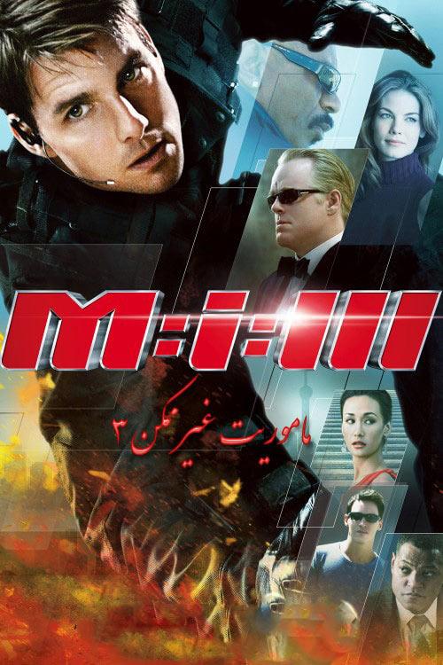 دانلود فیلم دوبله فارسی ماموریت غیرممکن 3 Mission: Impossible III 2006