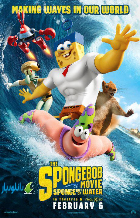 انیمیشن The SpongeBob Movie: Sponge Out of Water 2015+دانلود