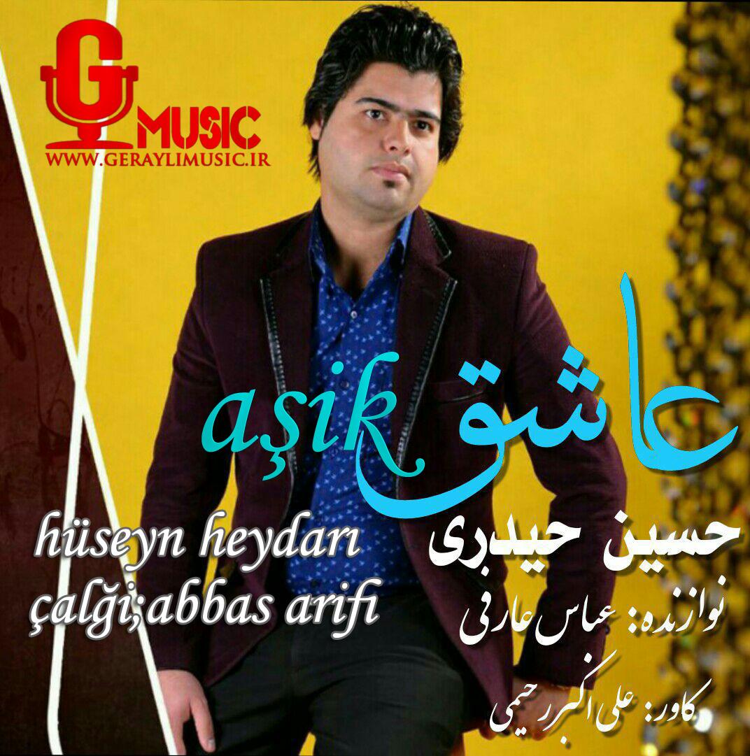دانلود آهنگ عاشق از حسین حیدری