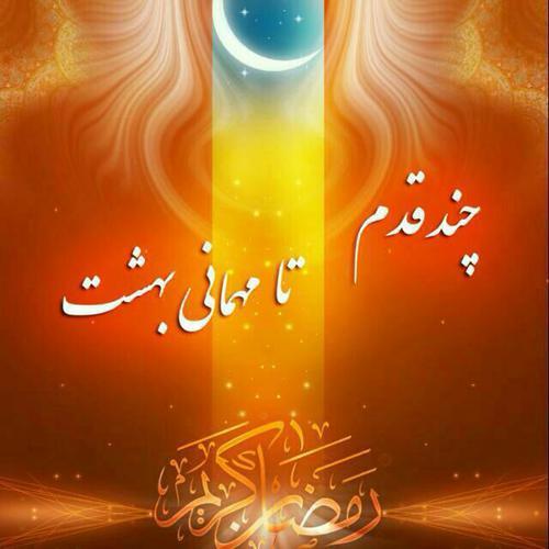 عکس پروفایل ماه رمضان جدید 95