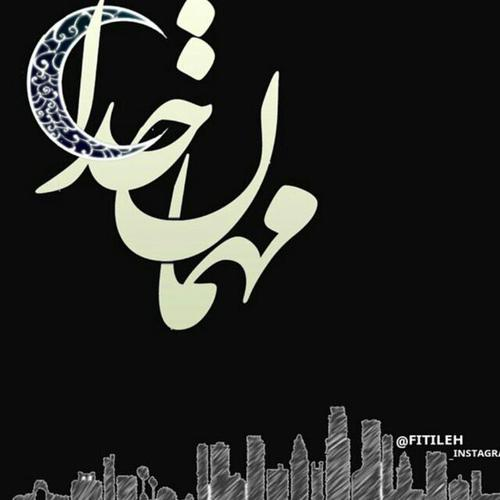 تصاویر زیبا و معنوی برای پروفایل ماه رمضان جدید