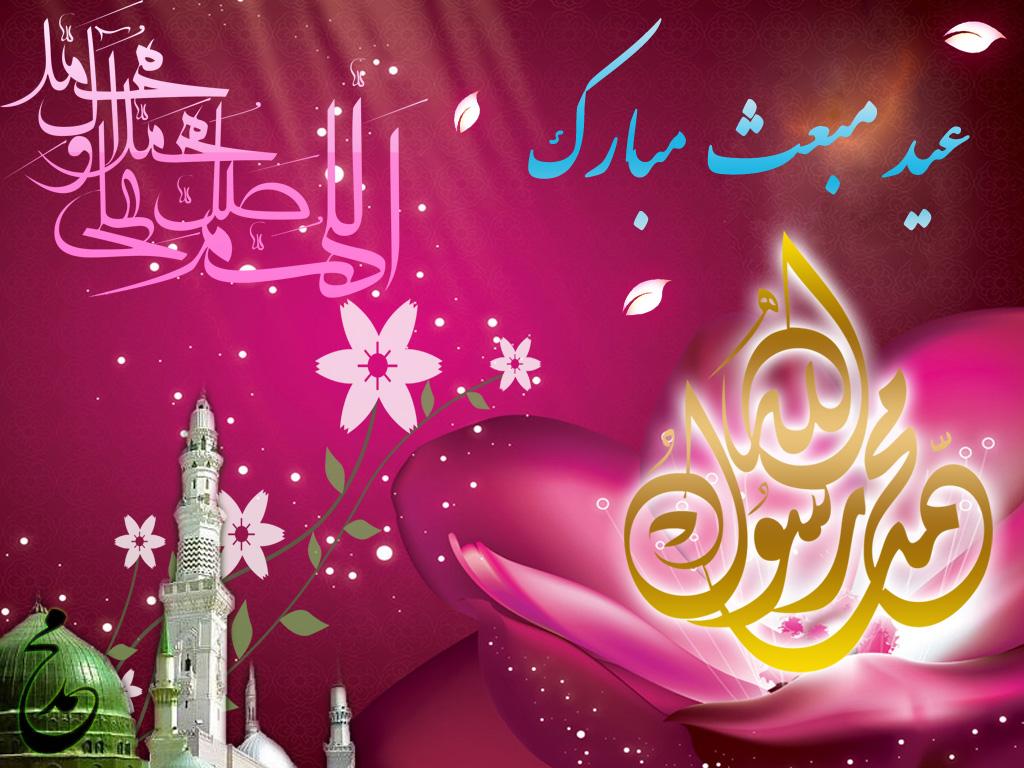 عیدمـــــبعـــث مبارک!