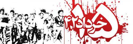 کارت پستال قیام خونین 15 خرداد