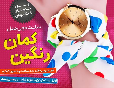 خرید اینترنتی «ساعت دخترانه رنگین کمان»