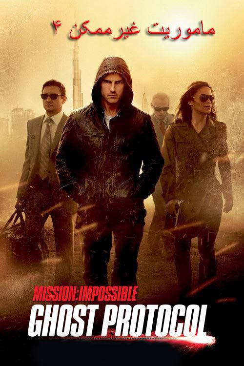 دانلود فیلم دوبله فارسی ماموریت غیرممکن 4 Mission: Impossible – Ghost Protocol 2011 IIII
