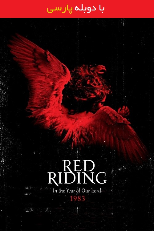 دانلود رایگان دوبله فارسی فیلم گمشده 1983 Red Riding: In the Year of Our Lord 1983 2009