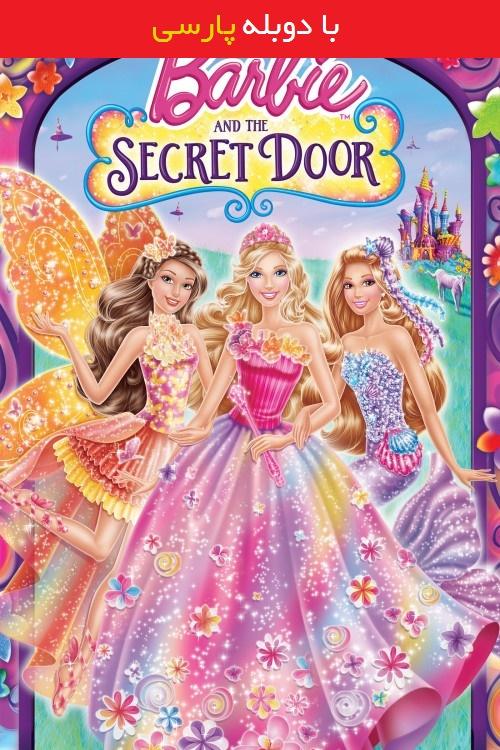 دانلود رایگان دوبله فارسی انیمیشن باربی و در اسرار آمیز Barbie and the Secret Door 2014