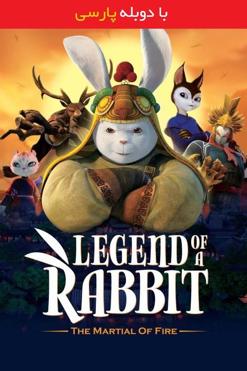 دانلود رایگان دوبله فارسی انیمیشن افسانه مبارز Legend of a Rabbit: The Martial of Fire 2015
