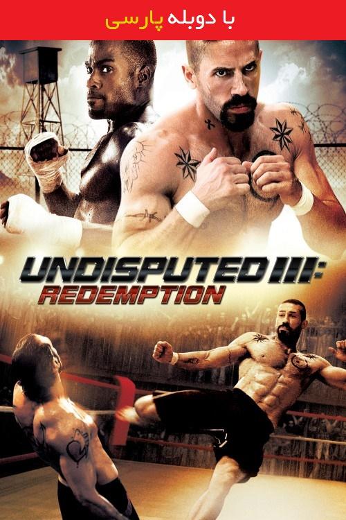 دانلود رایگان دوبله فارسی فیلم شکست ناپذیر 3 Undisputed III: Redemption 2010