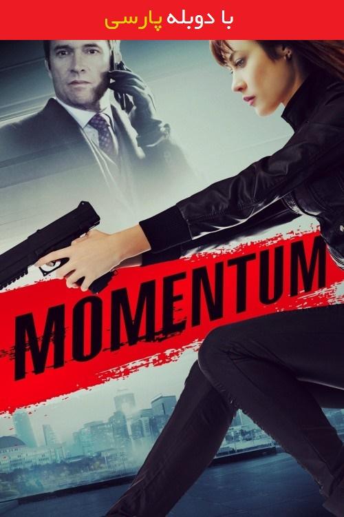 دانلود رایگان دوبله فارسی فیلم شتاب Momentum 2015