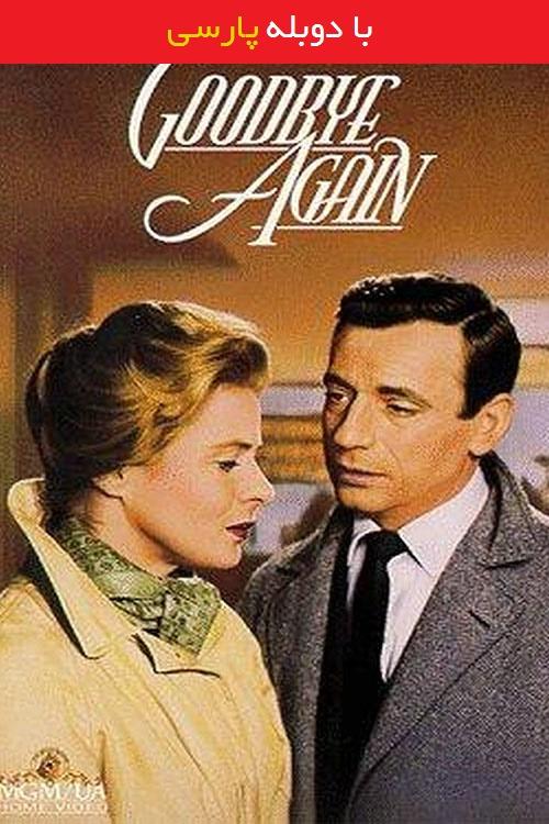 دانلود رایگان دوبله فارسی فیلم دوباره خداحافظ Goodbye Again 1961