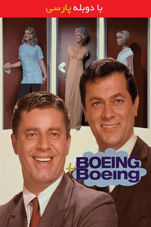دانلود رایگان دوبله فارسی فیلم بویینگ، بویینگ Boeing, Boeing 1965