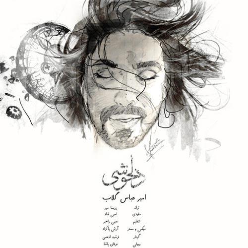 متن اهنگ دلخوشی امیر گلاب