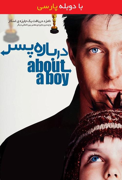 دانلود رایگان دوبله فارسی فیلم درباره پسر About a Boy 2002