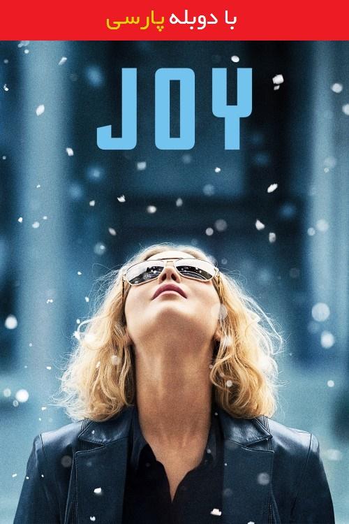 دانلود رایگان دوبله فارسی فیلم جوی Joy 2015