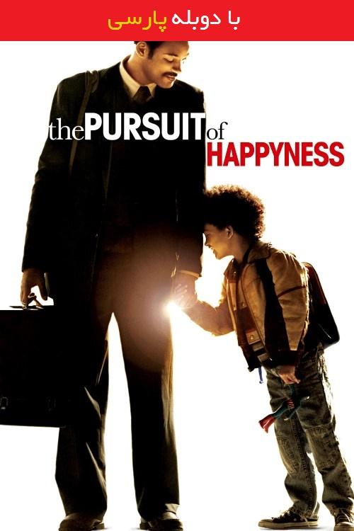 دانلود رایگان دوبله فارسی فیلم در جستجوی خوشبختی The Pursuit of Happyness 2006