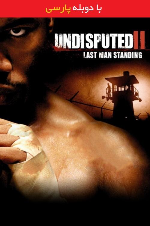 دانلود رایگان دوبله فارسی فیلم شکست ناپذیر 2 Undisputed II: Last Man Standing 2006