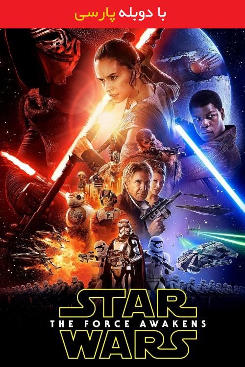 دانلود رایگان دوبله فارسی فیلم جنگ ستارگان نیرو بر می خیزد Star Wars: Episode VII – The Force Awakens 2015
