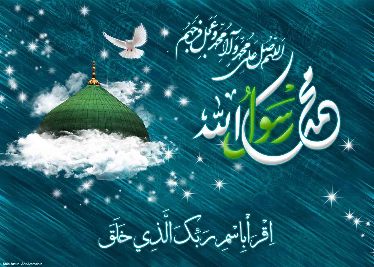 فرا رسیدن عید مبعث بر همه مبارک باد / پیامک تبریک