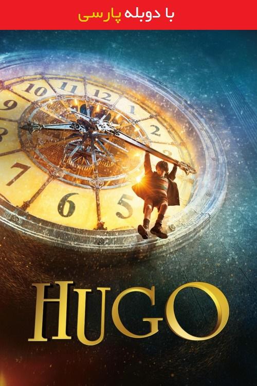 دانلود رایگان دوبله فارسی فیلم هوگو Hugo 2011